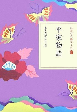 平家物語 (日本の古典をよむ 13)