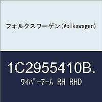 フォルクスワーゲン(Volkswagen) ワイパーアーム RH RHD 1C2955410B.