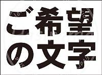 「オーダー物横型(黒字のみ)」 看板メタルサインブリキプラーク頑丈レトロルック20 * 30 cm