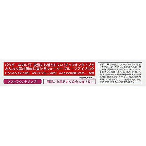 FASIO(ファシオ)チップトリックパウダーアイブロウライトブラウン(BR301)1.5g