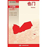 World divided country Map Yemen (New Version)(Chinese Edition)