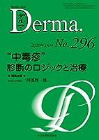 """""""中毒疹"""" 診断のロジックと治療 (MB Derma(デルマ))"""