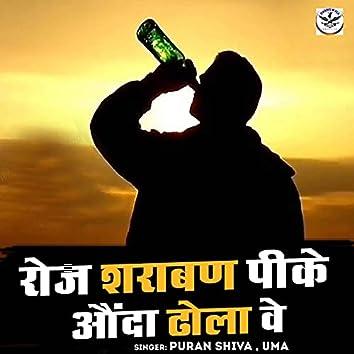 Roj Shrabaan Peekey Aunda Dhola v (Punjabi)