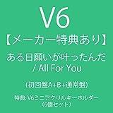 【メーカー特典あり】 ある日願いが叶ったんだ / All For You(初回盤A+初回盤B+通常盤)(V6ミニアクリルキーホルダー付/6個セット)