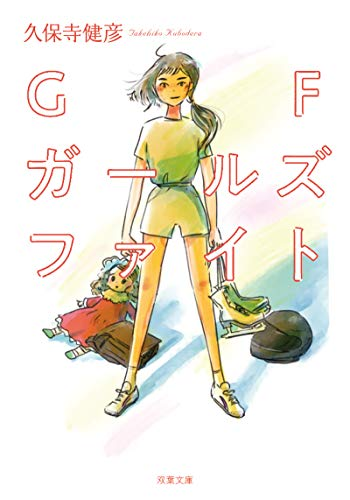 GF ガールズファイト (双葉文庫)の詳細を見る
