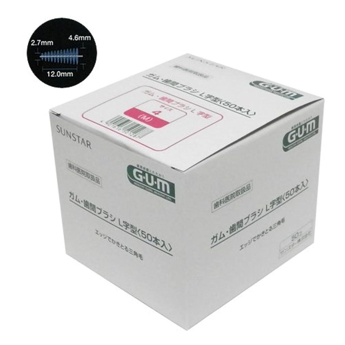 カード心配開示するサンスター ガム 歯間ブラシ L字型 50本入 (M(ピンク))