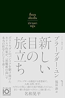 [プラープダー・ユン]の新しい目の旅立ち ゲンロン叢書