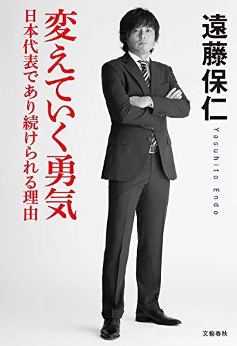 変えていく勇気 日本代表であり続けられる理由の詳細を見る