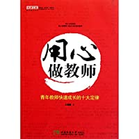 Genuine L- teacher works hard to do the teacher - the rapid growth of young teachers Ten laws / king(Chinese Edition)