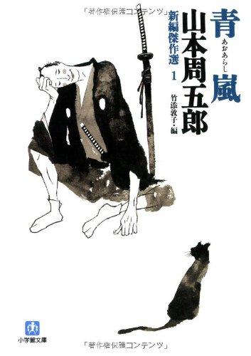 新編傑作選 1 青嵐 (小学館文庫)