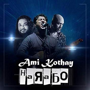Ami Kothay Harabo