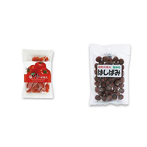 [2点セット] 朝どり 塩とまと甘納豆(150g)・はしばみ(ヘーゼルナッツ)[塩味付](120g)
