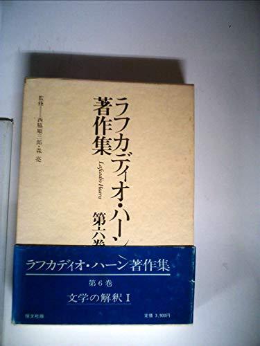 ラフカディオ・ハーン著作集 第6巻 文学の解釈 1