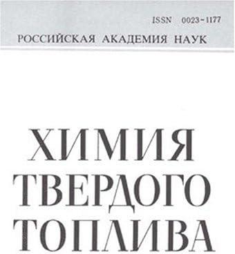 5 popular Khimiia Limited time trial price Tverdogo Topliva    Print Magazine