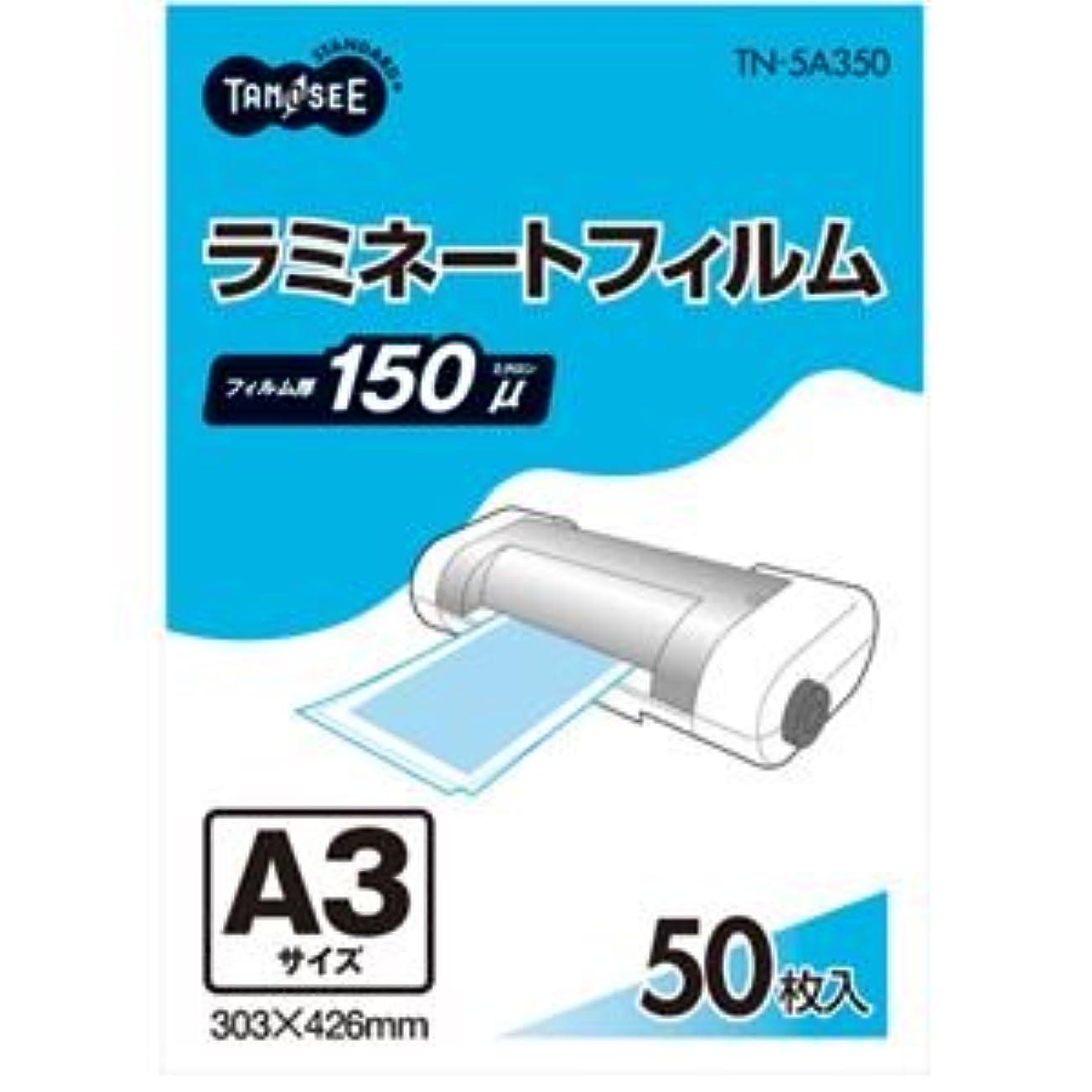 スラムテレビ局徐々に(まとめ) TANOSEE ラミネートフィルム A3 グロスタイプ(つや有り) 150μ 1パック(50枚) 【×2セット】 〈簡易梱包