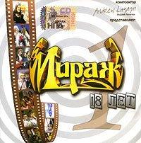 Mirazh. 18 let. Vol. 1 [Мираж. 18...