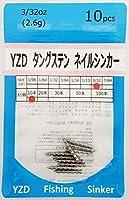 YZD タングステン ネイルシンカー TG 2.6g 3/32oz 【10個】