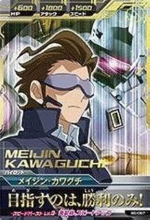 Gundam Tri Age / build EMUESUEKKUSU 5 bullets / B5-067 virtuoso Kawaguchi P