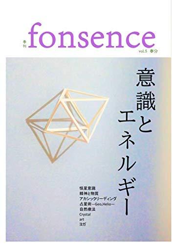 季刊 fonsense vol.5 春分