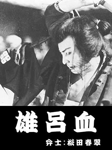 雄呂血(活弁入り)