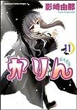 かりん11 (角川コミックス ドラゴンJr. 67-12)