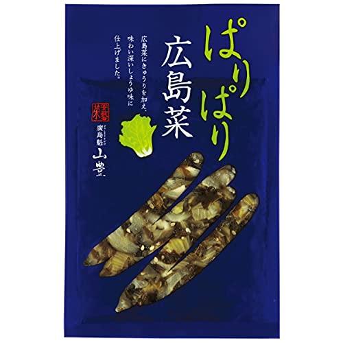 山豊 パリパリ広島菜 100g しょうゆ漬 お茶漬け おにぎり 常温