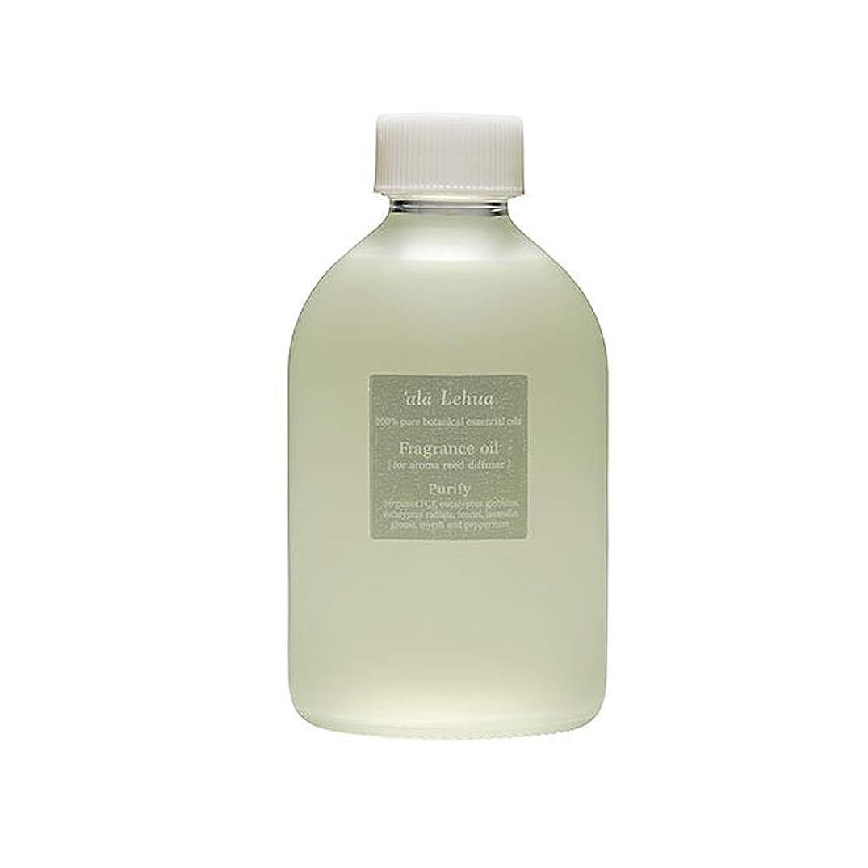 呼びかけるまぶしさ柔らかい`ala Lehua (アラレフア) フレグランスオイル 250ml purify