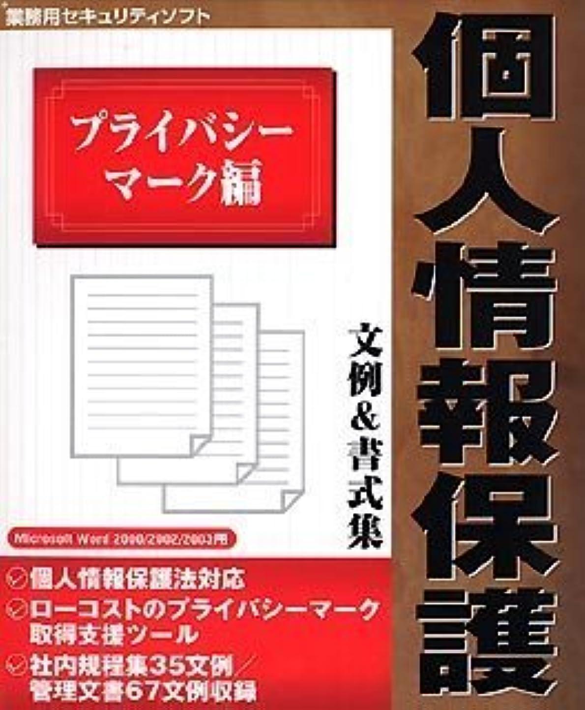 分散セント外出個人情報保護 文例&書式集 プライバシーマーク編