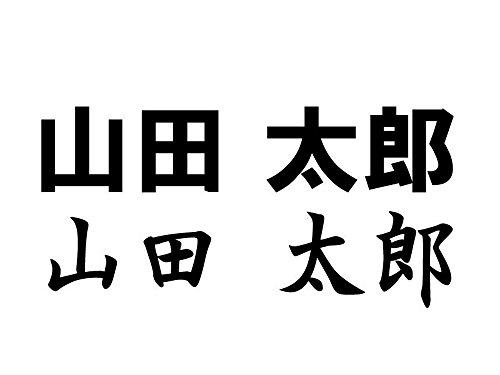 オーダーメイド ステッカー 表札用 横文字 3x18cmサイズ 10文字まで対応 フォント選択 ひらがな カタカナ 漢字 (白)
