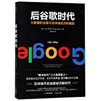 Post-Google era. the decline of big data and the rise of blockchain economy(Chinese Edition)