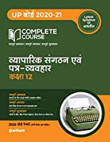 Complete Course Vyaparik Sangathan Avum Patar Vyavhar class 12 for 2021 Exam