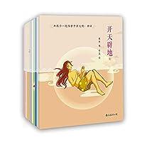 和孩子一起探索中国文明:神话(套装全10册)