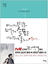 Maybe Stars Take Your Grief Plus+ (K-drama Dokkaebi Poem Writing Book)