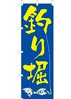 釣り堀 のぼり旗(黄色)