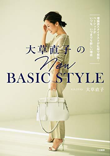 大草直子のNEW BASIC STYLE:理論派スタイリストが私服で解説!  ベーシックがいつも、いつまでも新しい理由 (単行本)