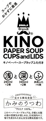 Sunnap(サンナップ)『キノペーパースープカップふたつき4組入(SC-4NK)』