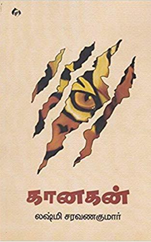 Kaanagan: கானகன் (Tamil Edition) eBook: லஷ்மி ...