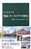 物語 オーストリアの歴史-中欧「いにしえの大国」の千年 (中公新書)