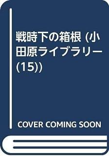 戦時下の箱根 (小田原ライブラリー (15))