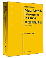 中国传媒风云(2017-2018)/传媒实践研究系列