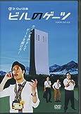 ヨーロッパ企画 #24 ビルのゲーツ