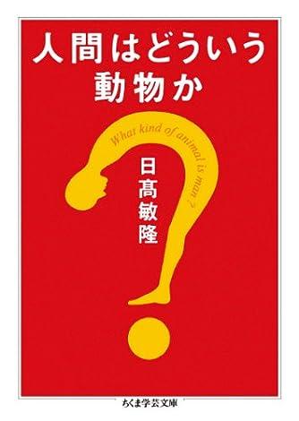 人間はどういう動物か (ちくま学芸文庫)