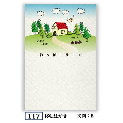 高級紙 私製 引越しはがき 文例印刷入 50枚 デザインNo.117 (文例B)