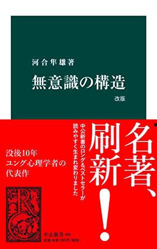無意識の構造 改版 (中公新書)