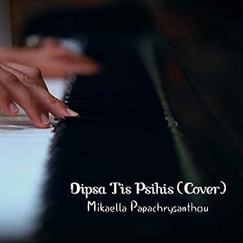 Dipsa Tis Psihis (Cover)