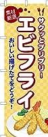 既製品のぼり旗 「エビフライ」 短納期 高品質デザイン 600mm×1,800mm のぼり