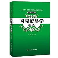 International Trade Studies (3rd Edition) Thirteenth Five-Year Plan General Higher Education Applied Planning Textbooks International Trade Series(Chinese Edition)