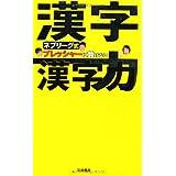 ネプリーグ式 プレッシャーに負けない漢字力