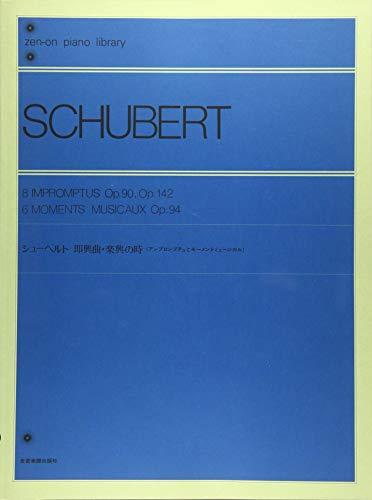 シューベルト即興曲・楽興の時―アンプロンプチュとモーメントミュージカル 全音ピアノライブラリーの詳細を見る