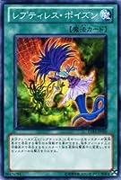 遊戯王カード 【 レプティレス・ポイズン 】 EXP3-JP029-N 《 エクストラパックVol.3 》